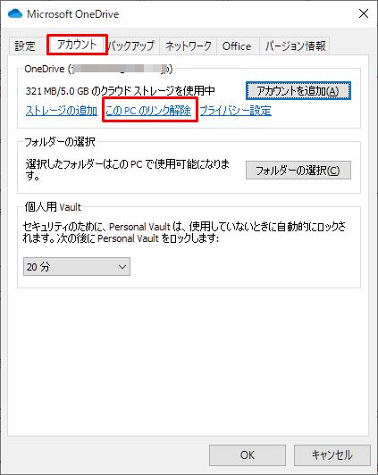 「このPCのリンク解除」をクリック