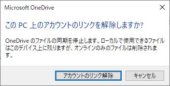 このPC上のアカウントのリンクを解除しますか?