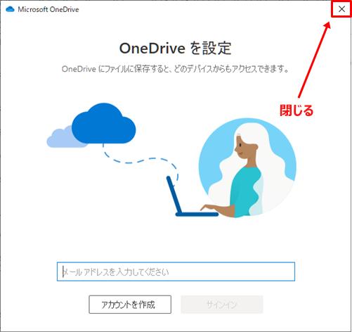 「OneDriveを設定」