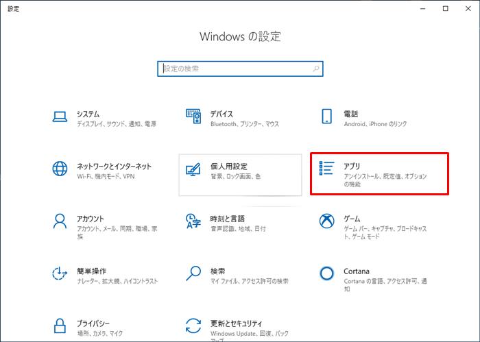 Windowsの設定で「アプリ」