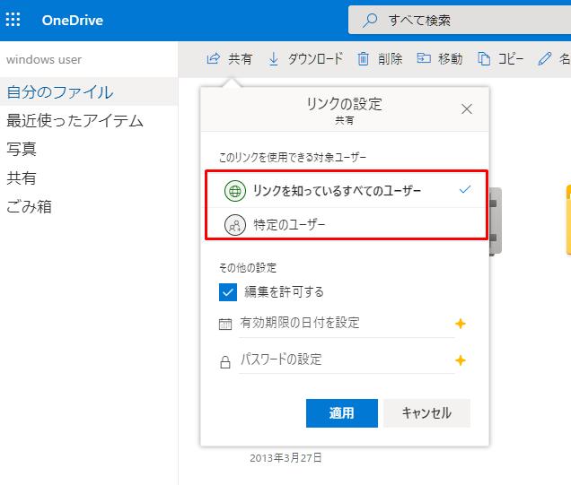 このリンクを使用できる対象ユーザー