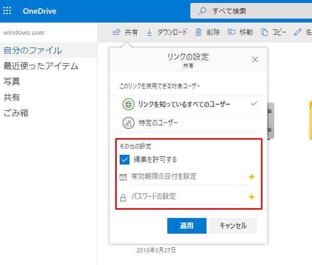 OneDrive共有のその他の設定