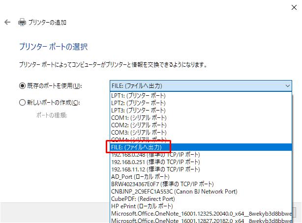 「File:(ファイルへ出力)」を選択して次へ