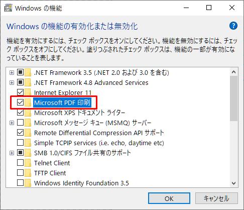 Microsoft PDF 印刷をチェック