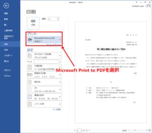 ワードでMicrosoft Print to PDFを選択