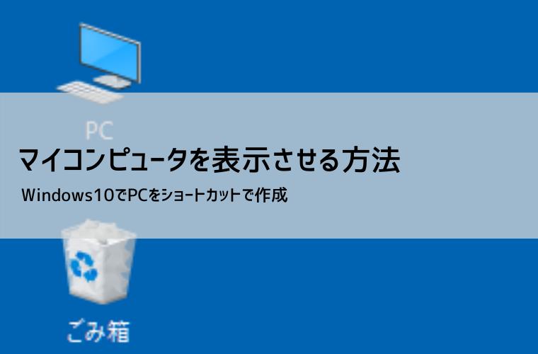 Windows10でマイコンピュータ(PC)を表示する方法