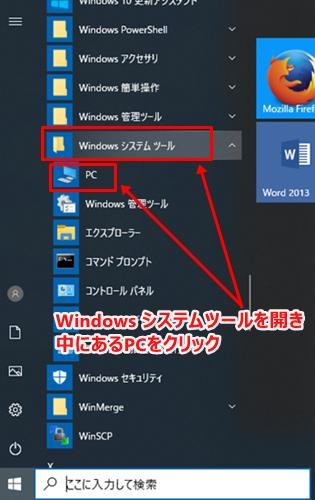 WindowsシステムツールのPCをクリック