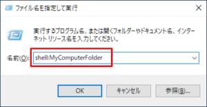 Shellでマイコンピューターを起動