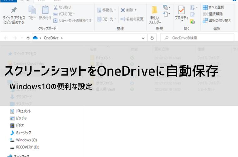 OneDriveでスクリーンショットを自動保存する方法