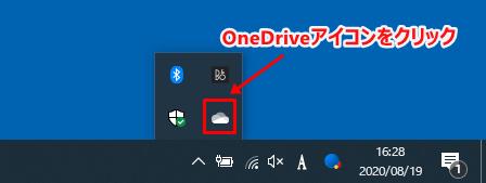 OneDriveアイコン(雲マーク)をクリック