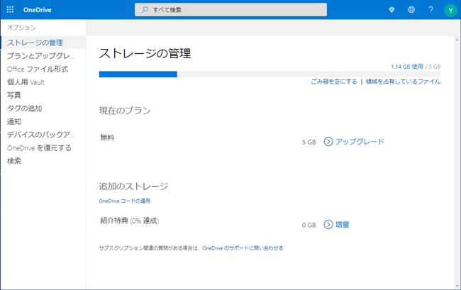 OneDriveの容量や使用量の詳細を確認