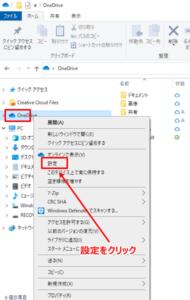 OneDriveの設定を選択