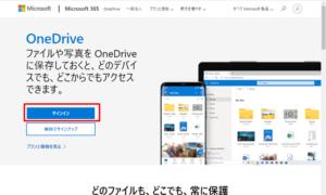 OneDriveの公式サイト