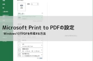 Microsoft Print to PDFの使い方