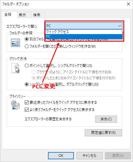 ドロップダウンを「PC」に変更