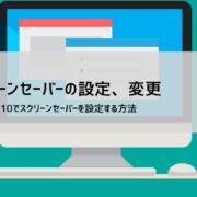 スクリーンセーバーの設定や変更方法