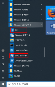 プログラムメニューからWindowsシステムツールを選択