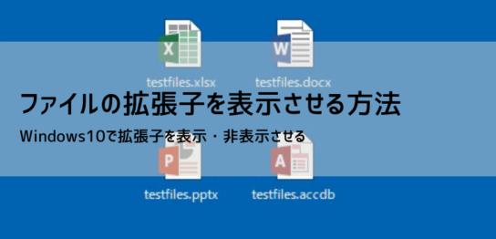 ファイルの拡張子を表示させる