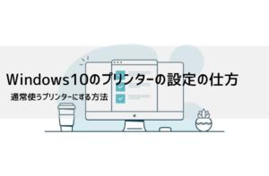 Windows10でプリンターを設定する方法
