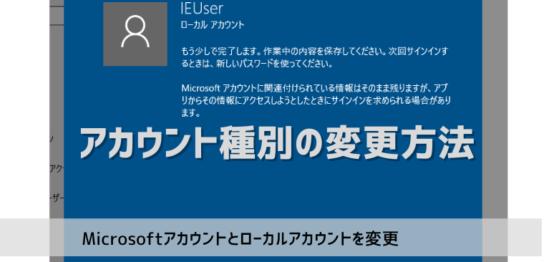 Microsoftアカウントを変更する方法