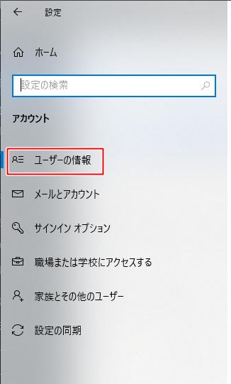 ユーザー情報をクリック