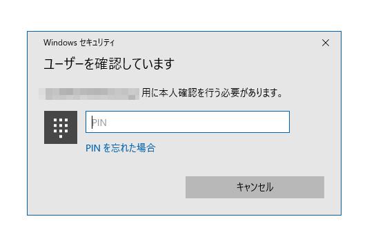 PINの入力画面