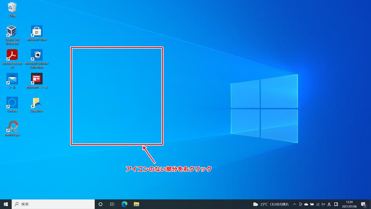 アイコンのない部分を右クリック