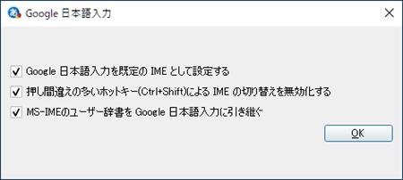 google日本語入力の設定ダイアログ