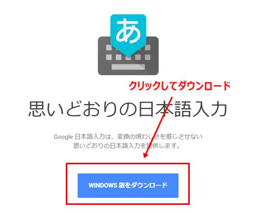 Windows版ボタンをダウンロード