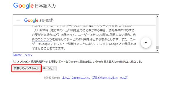 google日本語入力の利用規約