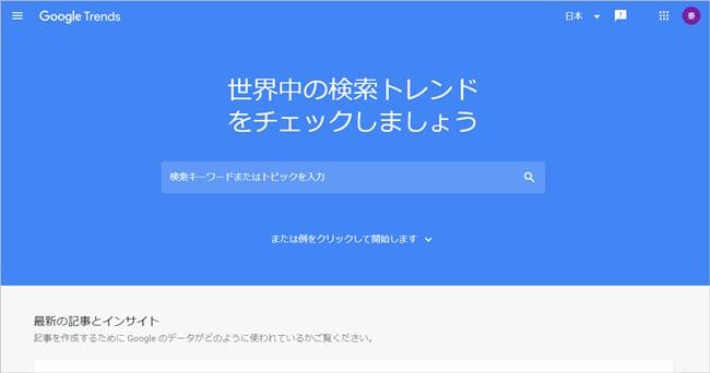 googleトレンドのホームページ