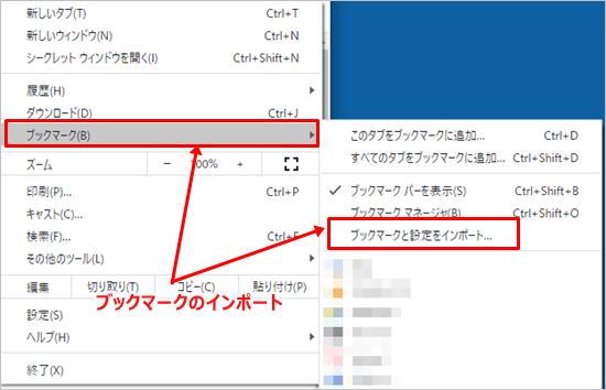 Chromeのインポート機能