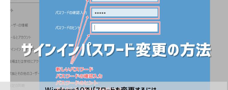 Windows10 パスワードの変更