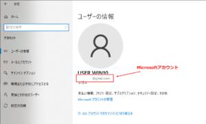 Microsoftアカウントの確認場所