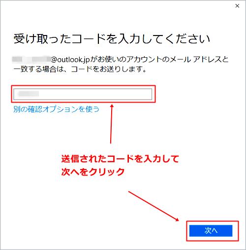 コードの入力画面
