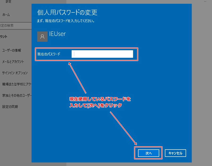 現在のパスワードを入力