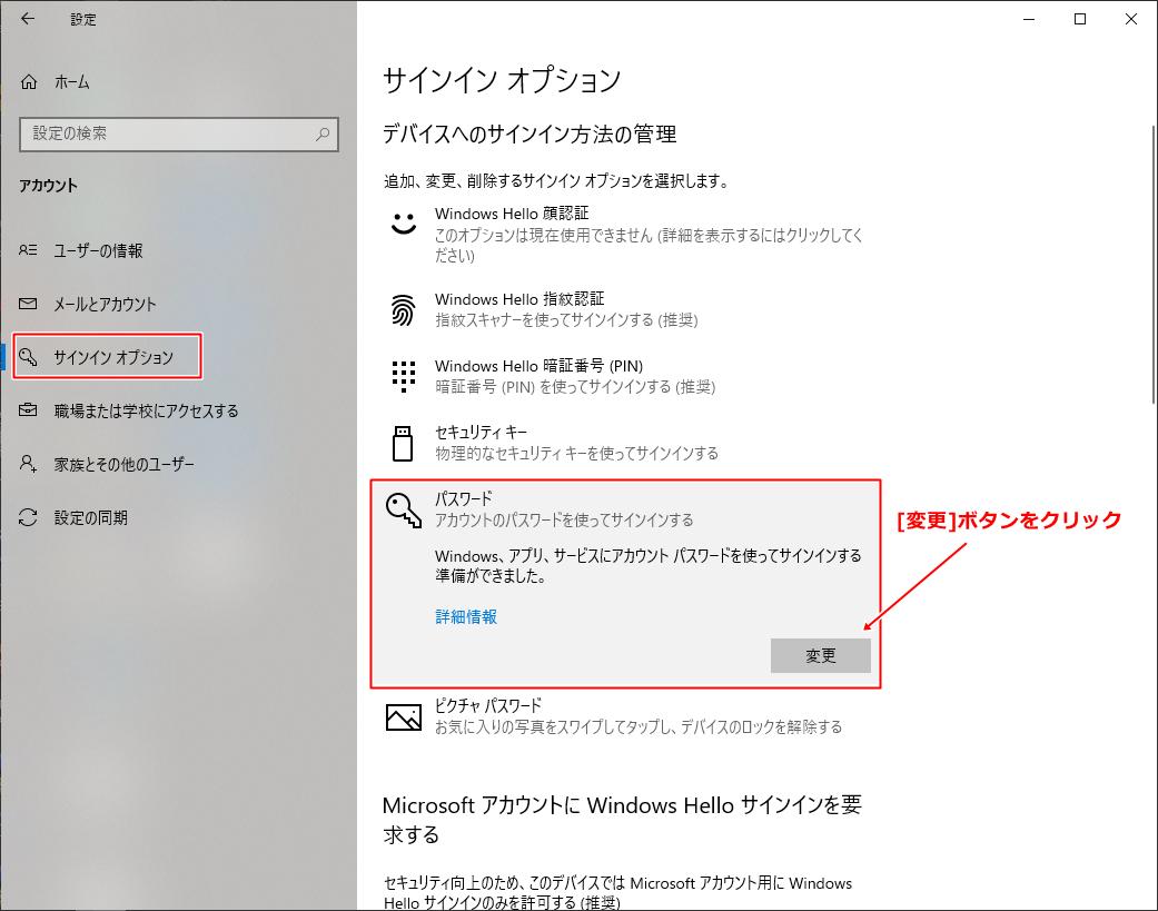 パスワードの変更をクリック