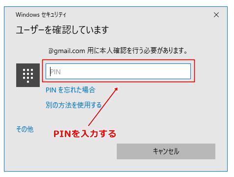 PINの入力を求められた場合