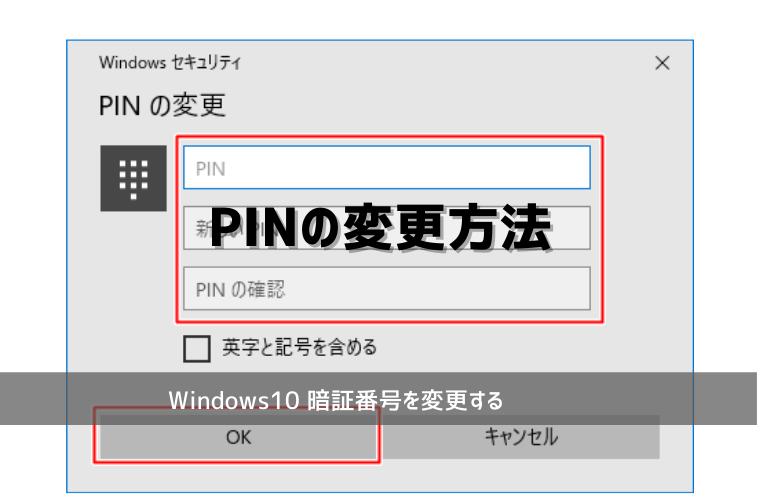 PINの変更方法