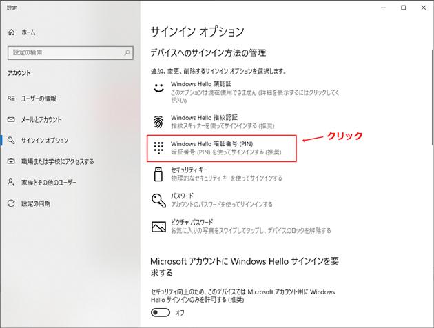 Windows Hello 暗証番号(PIN)をクリック