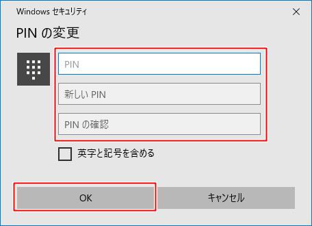 「PIN」(現在のPIN)、「新しいPIN」、「PINの確認」を入力し「OK」ボタンをクリック