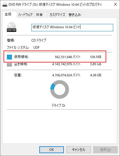システムディスクの容量