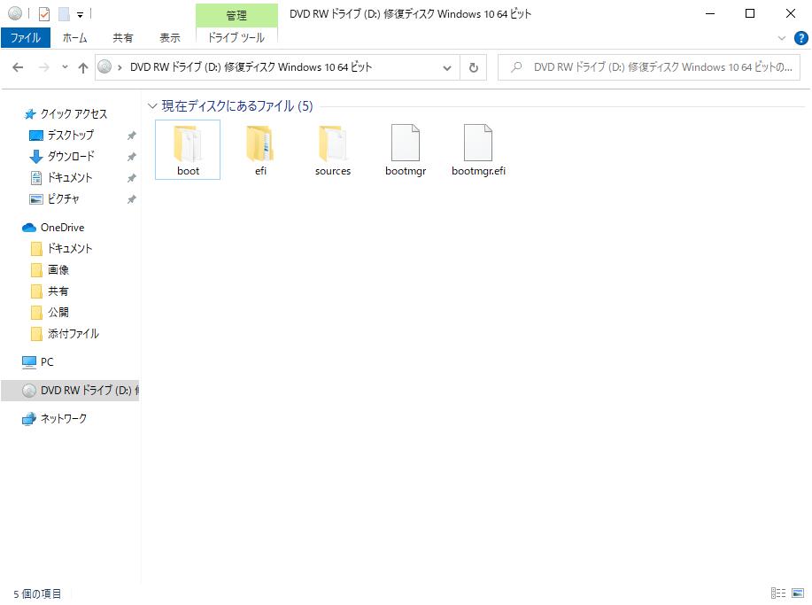 システム修復ディスクで作成されたファイル