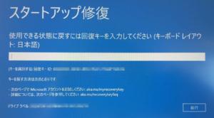 BitLockerで暗号化されている場合