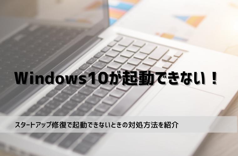 Windows10でスタートアップ修復をしても起動できない場合