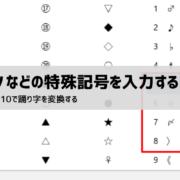 Windows10で記号の入力方法 - 々、〃、~、・