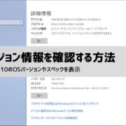 Windows10のバージョンを確認する方法