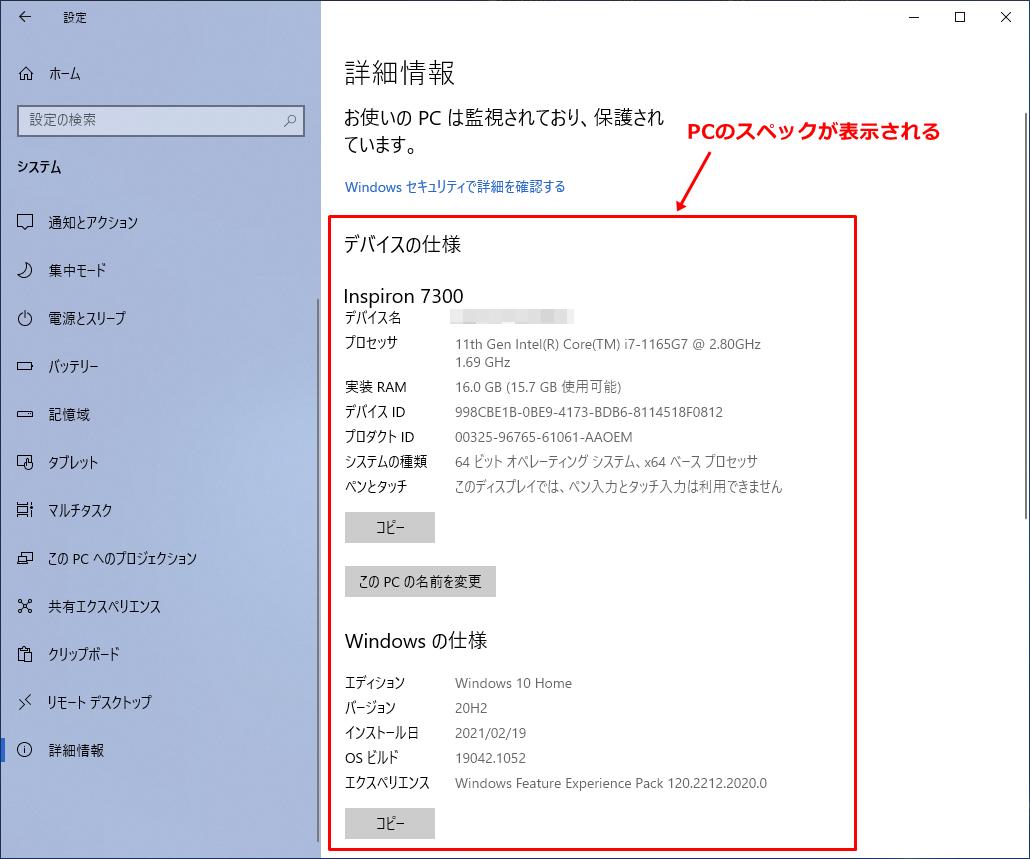 OSバージョンやスペックが表示される