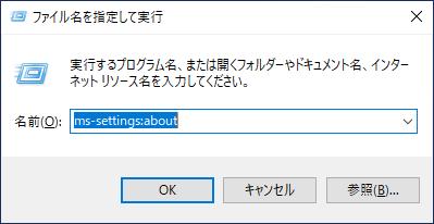 ファイル名を指定して実行を表示する