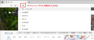 ブラウザのアドレス部分に読めない漢字を入力